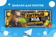 Оформление Telegram 56 - kwork.ru