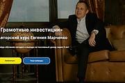 Создание сайта - Landing Page на Тильде 276 - kwork.ru