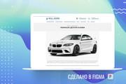 Уникальный дизайн сайта для вас. Интернет магазины и другие сайты 304 - kwork.ru
