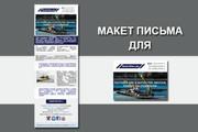 Создам html письмо для e-mail рассылки -адаптация + дизайн 105 - kwork.ru