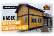 Сделаю превью для видеролика на YouTube 167 - kwork.ru