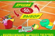 Разработаю 3 promo для рекламы ВКонтакте 323 - kwork.ru