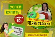 Разработаю 3 promo для рекламы ВКонтакте 322 - kwork.ru