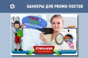 Разработаю 3 promo для рекламы ВКонтакте 313 - kwork.ru
