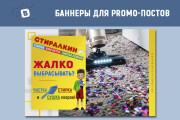 Разработаю 3 promo для рекламы ВКонтакте 312 - kwork.ru