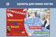 Разработаю 3 promo для рекламы ВКонтакте 311 - kwork.ru