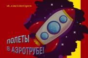 Разработаю 3 promo для рекламы ВКонтакте 306 - kwork.ru