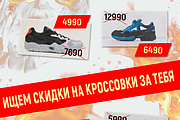 Разработаю 3 promo для рекламы ВКонтакте 303 - kwork.ru