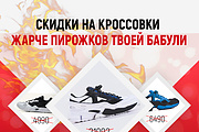 Разработаю 3 promo для рекламы ВКонтакте 302 - kwork.ru