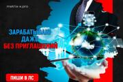 Разработаю 3 promo для рекламы ВКонтакте 297 - kwork.ru
