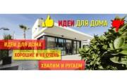Разработаю 3 promo для рекламы ВКонтакте 289 - kwork.ru