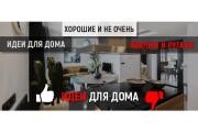 Разработаю 3 promo для рекламы ВКонтакте 288 - kwork.ru