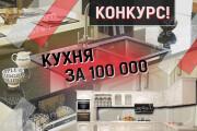 Разработаю 3 promo для рекламы ВКонтакте 273 - kwork.ru