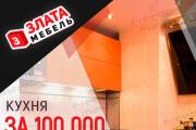 Разработаю 3 promo для рекламы ВКонтакте 271 - kwork.ru