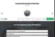Сайт под ключ. Landing Page. Backend 445 - kwork.ru