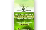 Сделаю дизайн макет листовки 18 - kwork.ru
