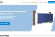 Профессионально и недорого сверстаю любой сайт из PSD макетов 109 - kwork.ru