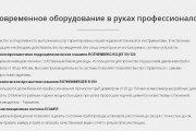 Копирование Landing Page и перенос на Wordpress 47 - kwork.ru