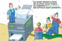 Оперативно нарисую юмористические иллюстрации для рекламной статьи 158 - kwork.ru