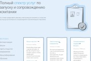 Создам сайт на CMS Joomla 10 - kwork.ru