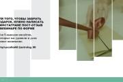 Презентация в Power Point, Photoshop 165 - kwork.ru