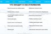Создание сайта - Landing Page на Тильде 334 - kwork.ru