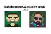 Создание иллюстрации в любой стилизации 52 - kwork.ru
