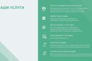 Стильный дизайн презентации 428 - kwork.ru
