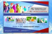 Яркий дизайн коммерческого предложения КП. Премиум дизайн 201 - kwork.ru