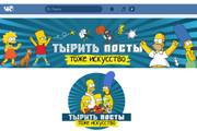 Обложка + ресайз или аватар 117 - kwork.ru
