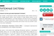 Создам лендинг на вордпресс 87 - kwork.ru