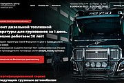 Скопирую понравившейся Вам Landing Page под ключ 12 - kwork.ru