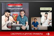 Баннер, который продаст. Креатив для соцсетей и сайтов. Идеи + 227 - kwork.ru