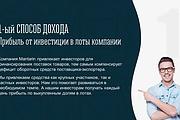 Красиво, стильно и оригинально оформлю презентацию 257 - kwork.ru