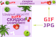 Сделаю 2 качественных gif баннера 131 - kwork.ru