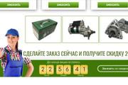 Качественная копия лендинга с установкой панели редактора 121 - kwork.ru