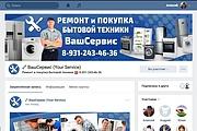 Оформлю группу ВК - обложка, баннер, аватар, установка 168 - kwork.ru