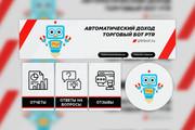 Профессиональное оформление вашей группы ВК. Дизайн групп Вконтакте 149 - kwork.ru
