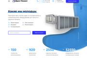 Landing page, создай свой уникальный стиль. 1 блок 28 - kwork.ru