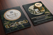 Дизайн флаера, листовки 77 - kwork.ru