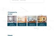 Создам продающий Landing Page под ключ 31 - kwork.ru