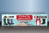 Сделаю запоминающийся баннер для сайта, на который захочется кликнуть 155 - kwork.ru