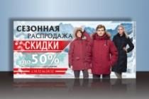 Сделаю запоминающийся баннер для сайта, на который захочется кликнуть 154 - kwork.ru