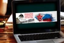 Сделаю запоминающийся баннер для сайта, на который захочется кликнуть 150 - kwork.ru