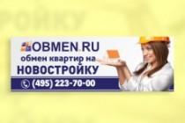 Сделаю запоминающийся баннер для сайта, на который захочется кликнуть 147 - kwork.ru
