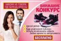 Сделаю запоминающийся баннер для сайта, на который захочется кликнуть 193 - kwork.ru