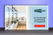 Сделаю запоминающийся баннер для сайта, на который захочется кликнуть 192 - kwork.ru