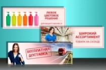 Сделаю запоминающийся баннер для сайта, на который захочется кликнуть 189 - kwork.ru