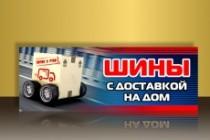 Сделаю запоминающийся баннер для сайта, на который захочется кликнуть 179 - kwork.ru