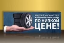 Сделаю запоминающийся баннер для сайта, на который захочется кликнуть 178 - kwork.ru